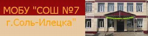 МОБУ СОШ №7 г.Соль-Илецк